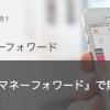 【無駄遣いを確実に解消】無料の家計簿・資産管理アプリ『マネーフォワード』の使い方、機能を解説