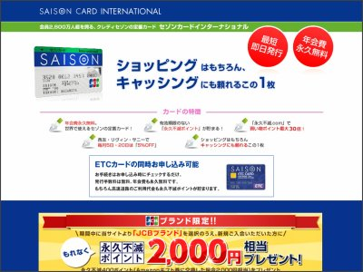 saison-card-international