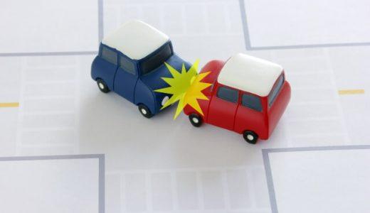 交通事故から示談まで流れ