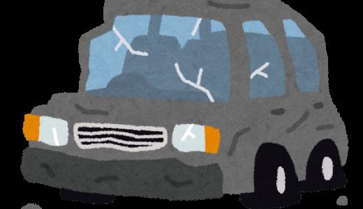 交通事故で車が全損になった場合に請求できる費用について