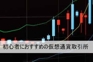 おすすめの仮想通貨取引所