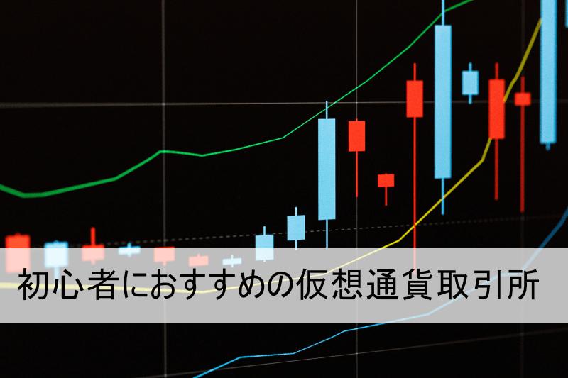 初心者におすすめの仮想通貨取引所を紹介