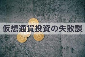 仮想通貨投資の失敗談