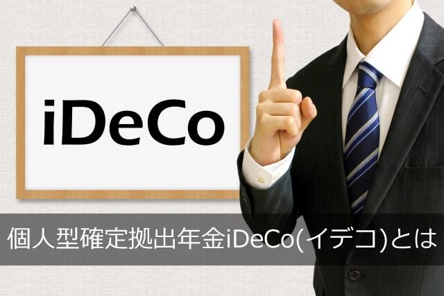 個人型確定拠出年金iDeCo(イデコ)とは